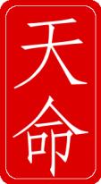 55 - Tian Ming 天命
