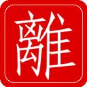 30 - ideogramma li 離 3